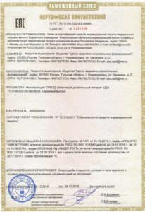 Сертификат ШДА АО ЦАСФ