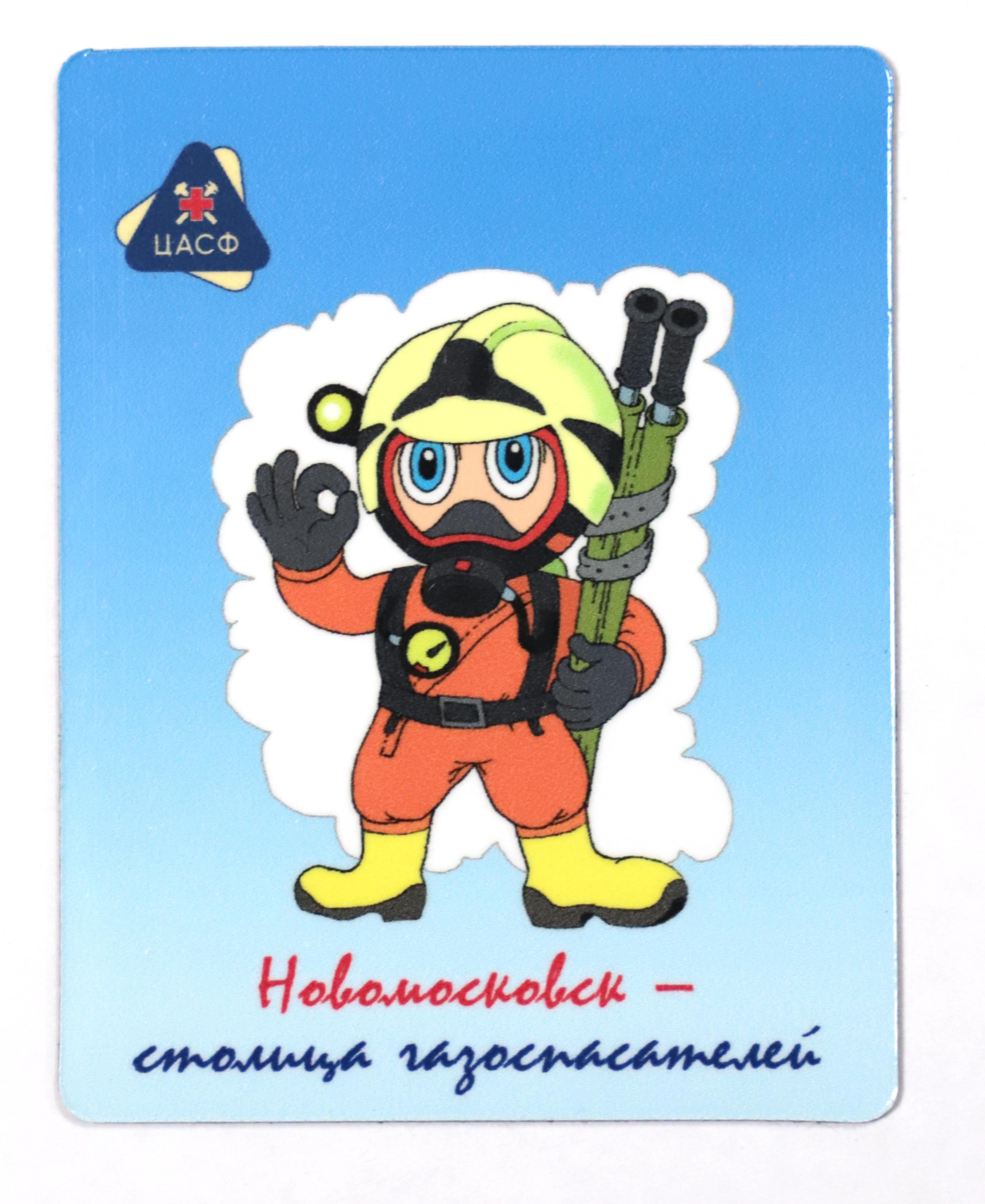 Магнит Новомосковск - столица газоспасателей