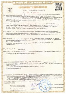 Сертификат ЕАЭС на ШДА